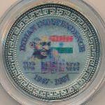 Великобритания, 1 доллар (1997 г.)