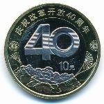 Китай, 10 юаней (2018 г.)