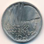 Польша, 10 злотых (1968 г.)