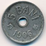 Румыния, 5 бани (1906 г.)