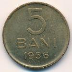 Румыния, 5 бани (1956 г.)