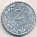 Венгрия, 2 пенгё (1941 г.)