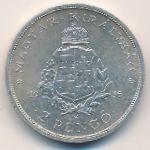 Венгрия, 2 пенгё (1936 г.)
