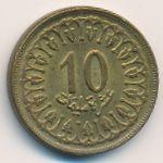Тунис, 10 миллим (1960–2005 г.)