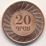 Армения, 20 драмов (2003 г.)