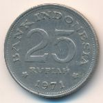 Индонезия, 25 рупий (1971 г.)