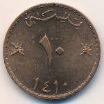 Оман, 10 байз (1989 г.)