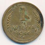 СССР, 1 копейка (1938–1946 г.)