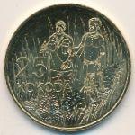 Австралия, 25 центов (2016 г.)