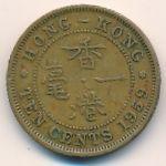Гонконг, 10 центов (1959 г.)