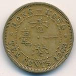 Гонконг, 10 центов (1963 г.)