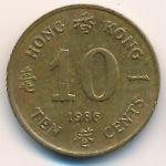 Гонконг, 10 центов (1986–1991 г.)