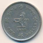 Гонконг, 1 доллар (1990 г.)
