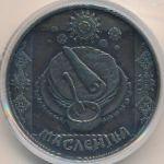 Беларусь, 1 рубль (2007 г.)