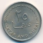 Катар и Дубай, 25 дирхамов (1966 г.)