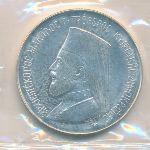 Кипр, 12 фунтов (1974 г.)