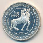 Италия, 10000 лир (1996 г.)