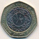 Иордания, 1/2 динара (2009 г.)