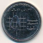 Иордания, 5 пиастров (2012 г.)