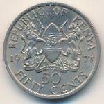 Кения, 50 центов (1971 г.)