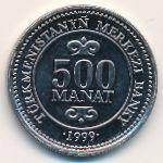Туркменистан, 500 манат (1999 г.)