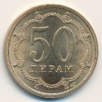 Таджикистан, 50 дирам (2006 г.)