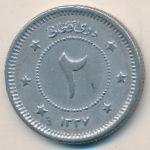 Афганистан, 2 афгани (1958 г.)