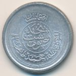 Афганистан, 25 пул (1952 г.)