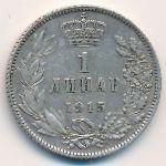 Сербия, 1 динар (1915 г.)