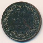 Румыния, 10 бани (1867 г.)