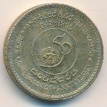 Шри-Ланка, 5 рупий (1995 г.)