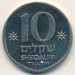 Израиль, 10 шекелей (1984 г.)
