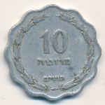 Израиль, 10 прута (1952 г.)