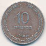 Израиль, 10 прута (1957 г.)