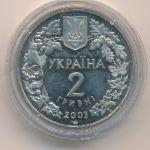 Украина, 2 гривны (2003 г.)