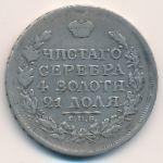 Александр I (1801—1825), 1 рубль (1817 г.)