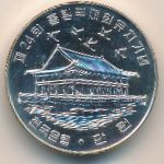 Южная Корея, 10000 вон (1983 г.)