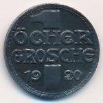 Ахен., 1 грош (1920 г.)