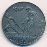 Билефельд., 50 пфеннигов (1917 г.)