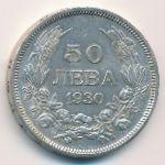 Болгария, 50 левов (1930 г.)