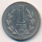 Болгария, 1 лев (1960 г.)