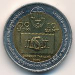 Таиланд, 10 бат (2007 г.)