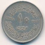 Египет, 10 пиастров (1970 г.)