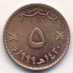 Оман, 5 байз (1999 г.)