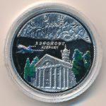 Ниуэ, 1 доллар (2008 г.)