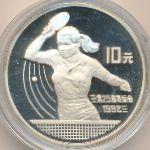 Китай, 10 юаней (1991 г.)