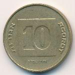 Израиль, 10 агорот (1986 г.)