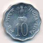 Индия, 10 пайс (1975 г.)