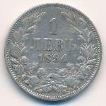 Болгария, 1 лев (1894 г.)