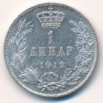 Сербия, 1 динар (1912 г.)